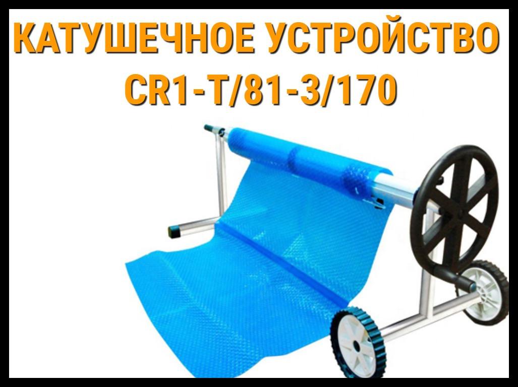 Телескопическое сматывающее устройство - катушка CR1-T/81-3/170 для солярной плёнки (3,4 - 4,2 м)
