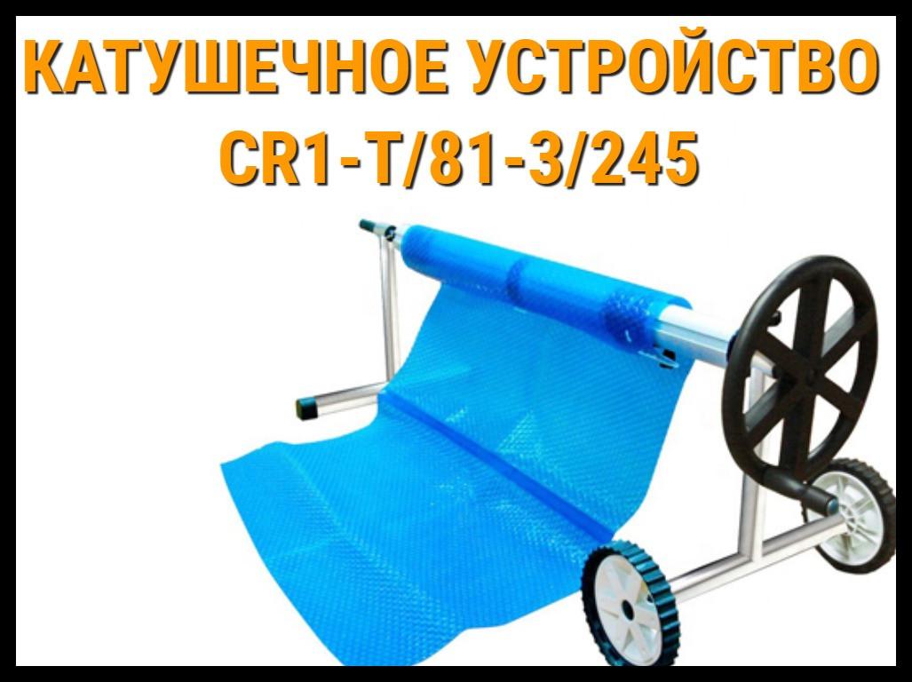 Телескопическое сматывающее устройство - катушка CR1-T/81-3/245 для солярной плёнки (4,9 - 6,45 м)