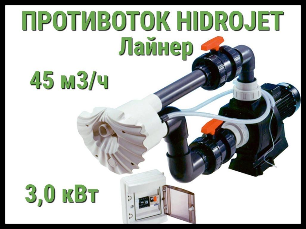 Противоток Hidrojet 45 для бассейна (лайнер)