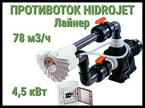 Противоток Hidrojet 78 для бассейна (лайнер)