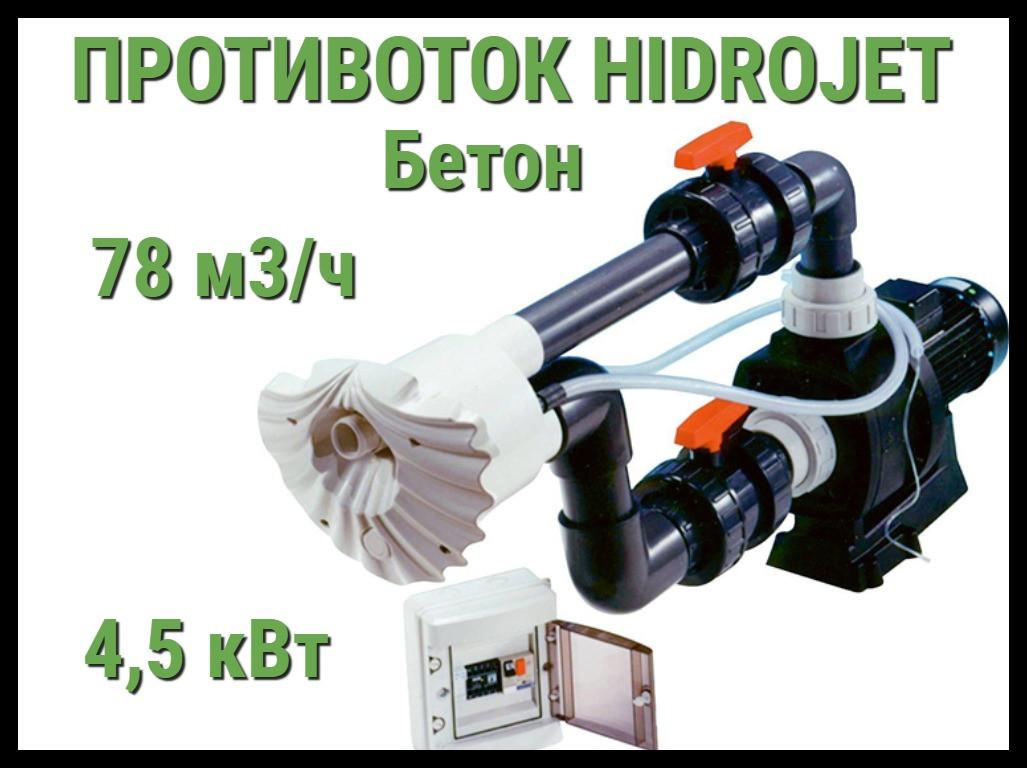 Противоток Hidrojet 78 для бассейна (бетон)
