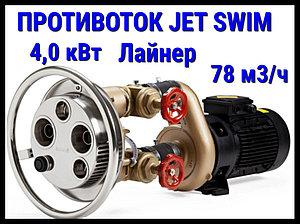 Противоток Jet Swim 2000 для бассейна (лайнер)