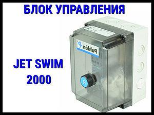 Блок управления противотока Jet Swim 2000