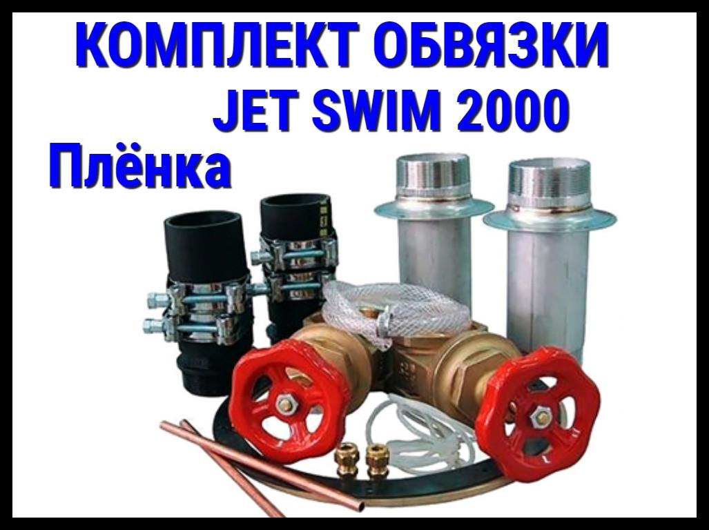 Комплект обвязки для противотока Jet Swim 2000 (лайнер)