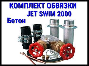 Комплект обвязки для противотока Jet Swim 2000 (бетон)