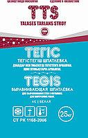 "TEGIS выравнивающая шпаклевка ""TTS"""