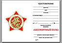 """Знак """"Бессмертный полк"""", фото 4"""