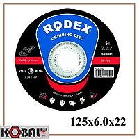 Диск шлифовальный по металлу RODEX 125x6.0x22 mm