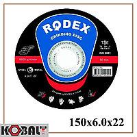 Диск шлифовальный по металлу RODEX 150x6.0x22 mm