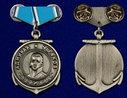 Мини-копия медали Ушакова, фото 2
