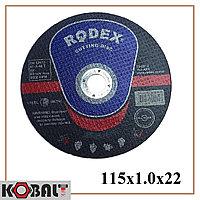 Диск отрезной по металлу RODEX 115x1.0x22 mm