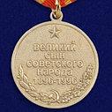 Медаль Жукова 1896-1996, фото 5