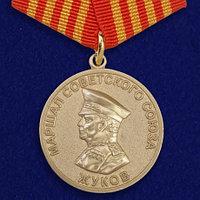 Медаль Жукова 1896-1996