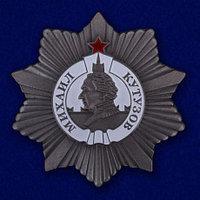 Орден Кутузова 2 степени (муляж)