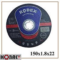 Диск отрезной по металлу RODEX 150x1.8x22 mm