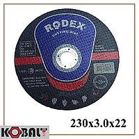 Диск отрезной по металлу RODEX 230x3.0x22 mm