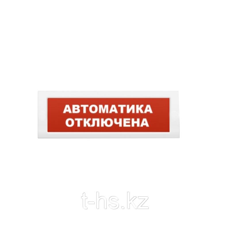 """Рубеж ОПОП 1-8, 24В """"Автоматика отключена"""" Оповещатель охранно-пожарный световой"""