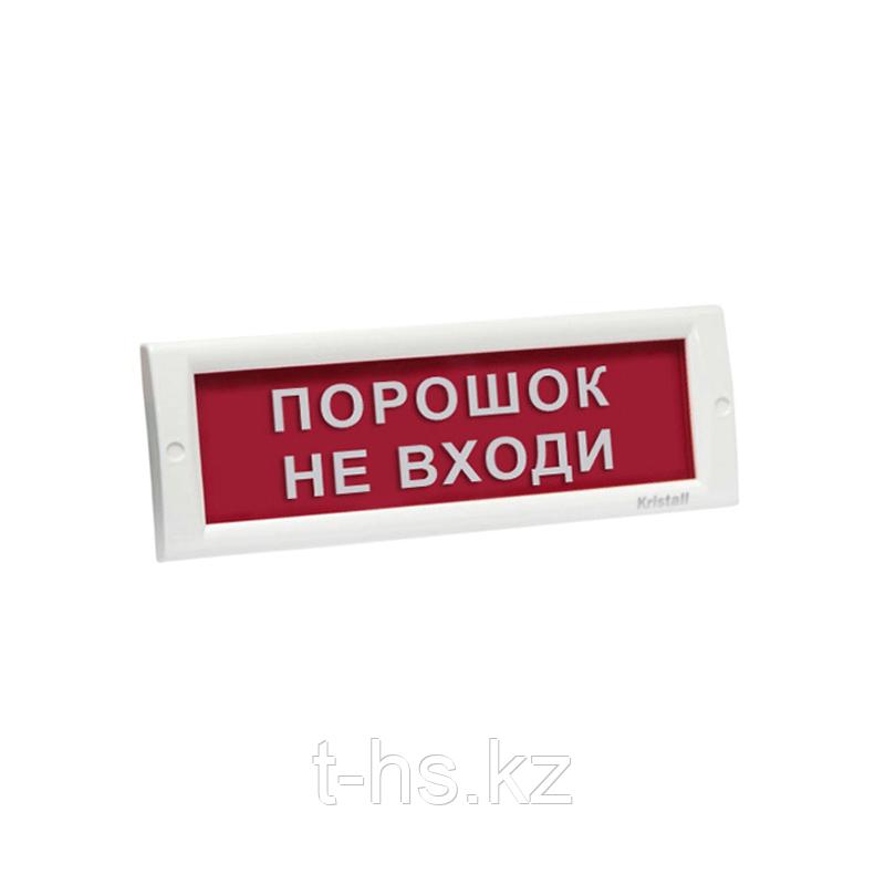 """КРИСТАЛЛ-24 """"Порошок! Не входи!"""" Оповещатель световой, 24В, табло плоское"""