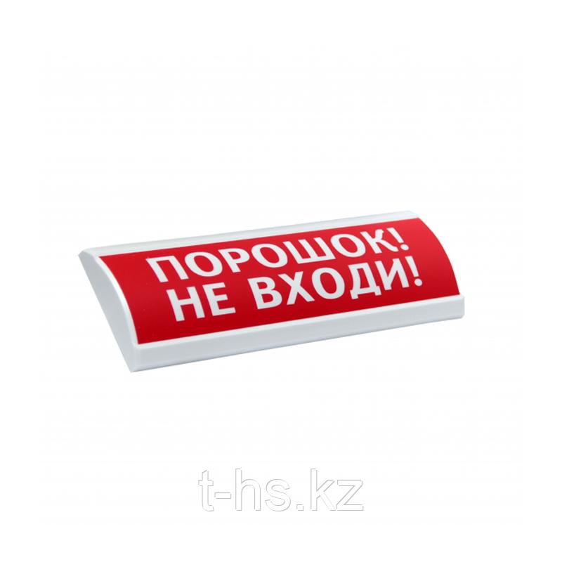 """ЛЮКС-12К """"Порошок! Не входи!"""" Оповещатель комбинированный 12В табло"""