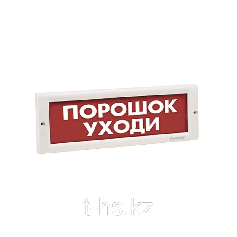 """КРИСТАЛЛ-24 """"Порошок! Уходи!"""" Оповещатель световой, 24В, табло плоское"""