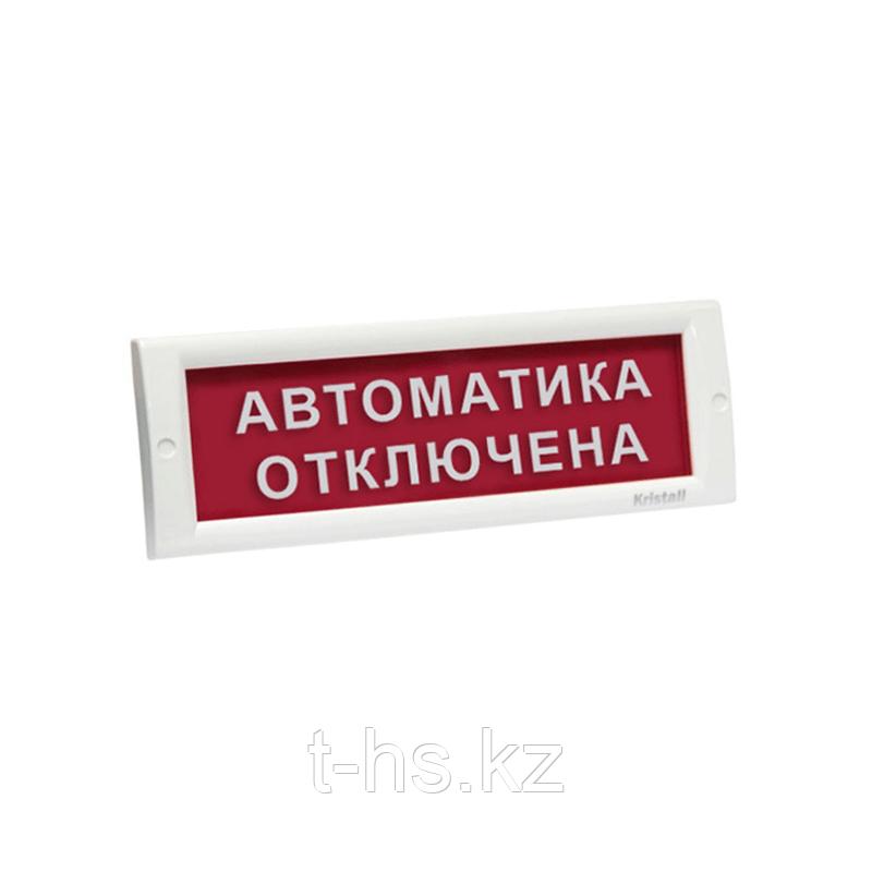 """КРИСТАЛЛ-24К """"Автоматика отключена"""" Оповещатель комбинированный"""