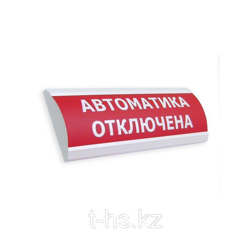 """ЛЮКС-24 """"Автоматика отключена"""" Оповещатель световой, 24В табло"""