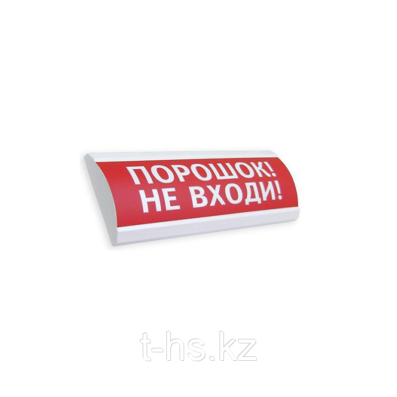 """ЛЮКС-24 """"Yнтак! Кіруге болмайды!"""" Оповещатель световой, 24В табло"""