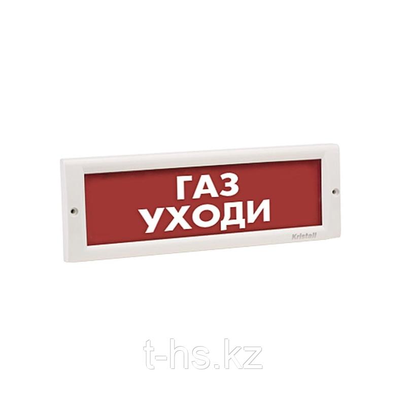 """КРИСТАЛЛ-24 """"Газ! Уходи!"""" Оповещатель световой, 24В, табло плоское"""