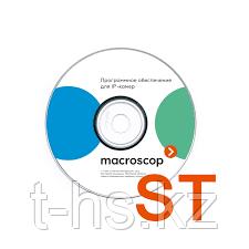 Экземпляр программного обеспечения MACROSCOP ST (64-х разрядная) на 1 IP камеру на DVD-диске