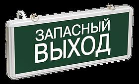 Светильник аварийный на светодиодах, 1,5ч., 3Вт, одностор., Запасный выход ССА1002 ИЭК