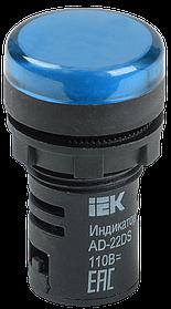 Светосигнальная арматура AD-22DS синий (ИЭК)