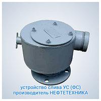 Устройство сливное УС 80 (ФС)