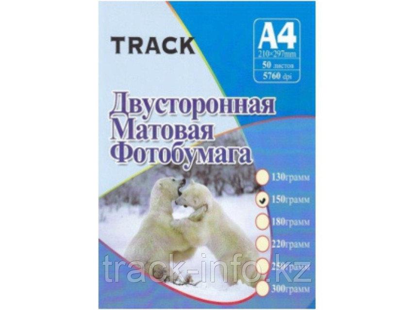 Фотобумага А-4 130г Track 2х сторонний матовый(100)