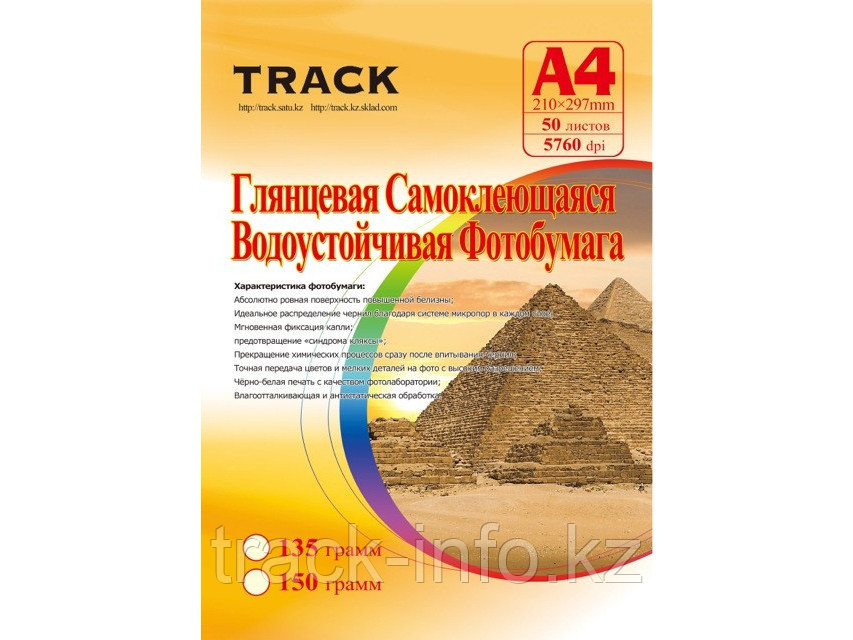 Бумага для визиток А4 золото (50) TRACK
