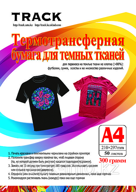 Термотрансферная бумага для темных тканей A-4T-Shirt (50)