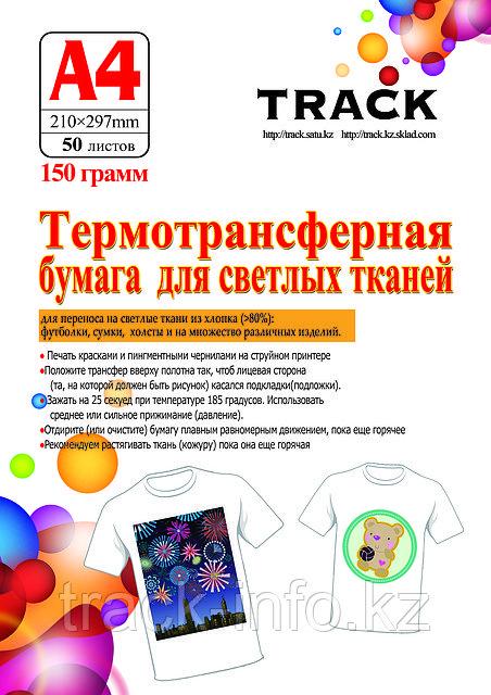 Термотрансферная бумага для светлых тканей A-4T-Shirt (50)