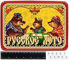 Настольная игра: Лото Русское Три медведя (жестяная коробка), фото 2