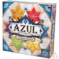 AZUL. Летний дворец