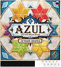 AZUL. Летний дворец, фото 7