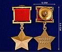 Звезда Героя Советского Союза, фото 2