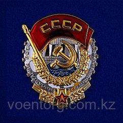 Мини-копия ордена Трудового Красного Знамени