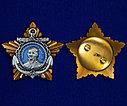 Орден Ушакова 2 степени (муляж), фото 2