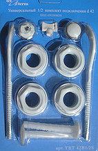 Монтажный комплект  FORZA BASE с тремя кранштейнами