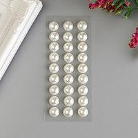 Декоративные наклейки 'Жемчуг' 1 см, 27 шт, молочный