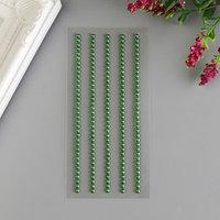 Декоративные наклейки 'Жемчуг' 0,3 мм, 175  шт, зелёный