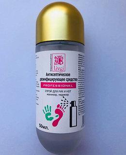 Антисептическое дезинфицирующее-антимикробное средство 50 мл - спрей