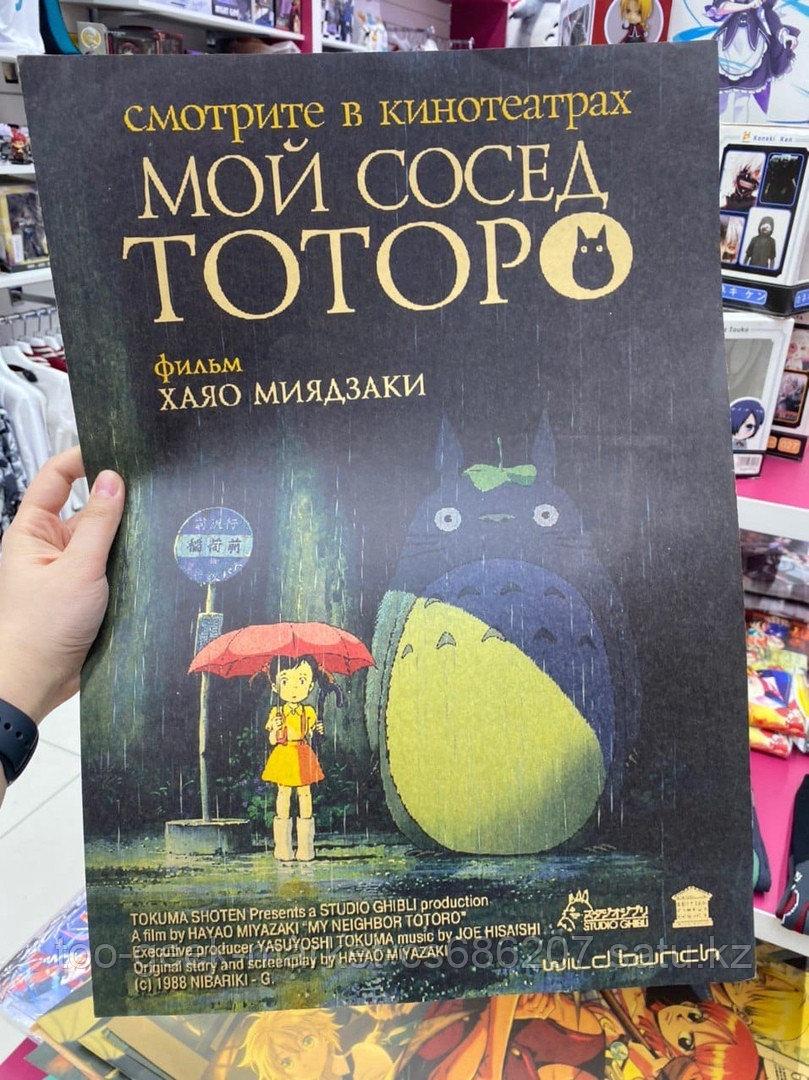 """Крафтовый постер """"Мой сосед Тоторо (обложка аниме)"""""""
