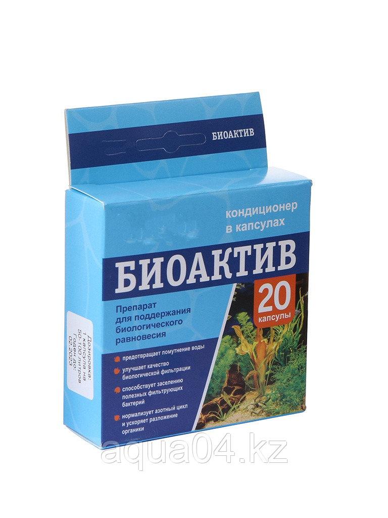VladOx БИОАКТИВ 20 капсул