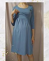 Платье голубое для беременных и кормящих , рр (42-50) 50