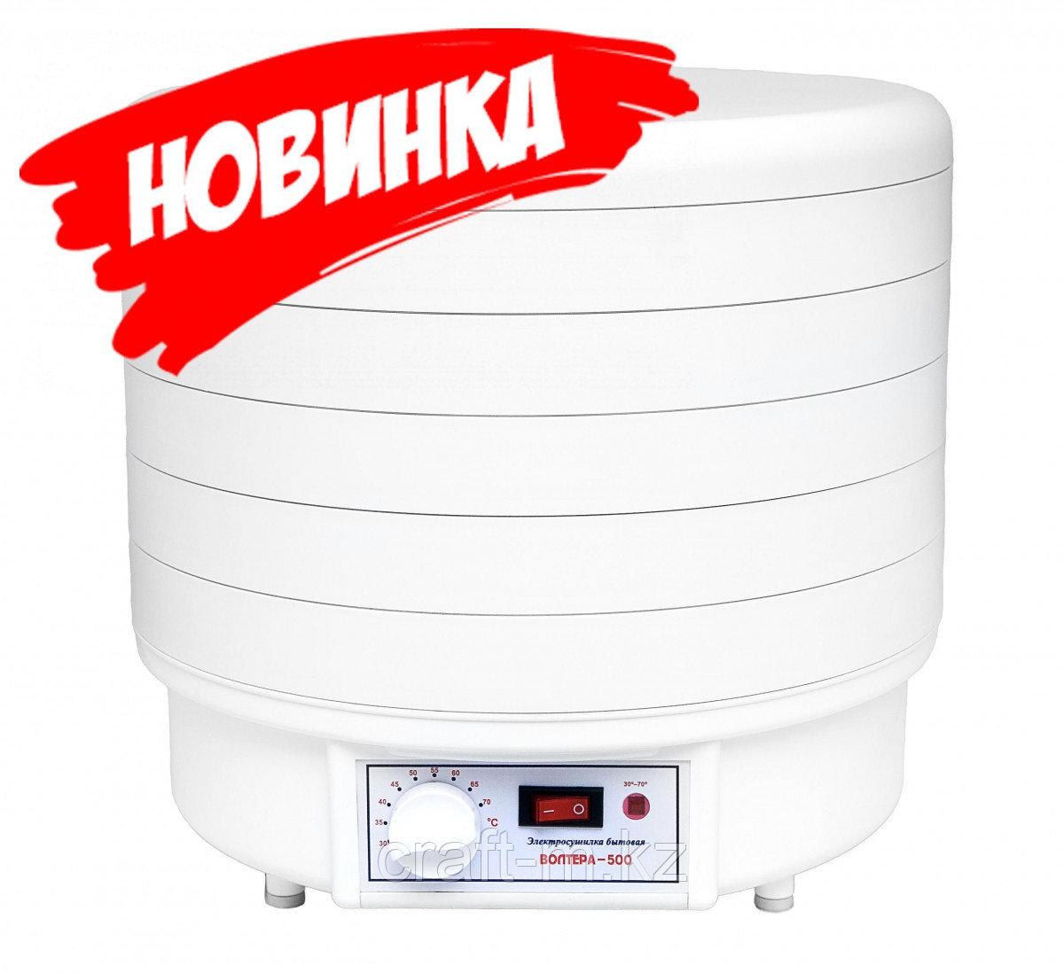 Дегидратор Волтера-500 комфорт (с капилярным термостатом)